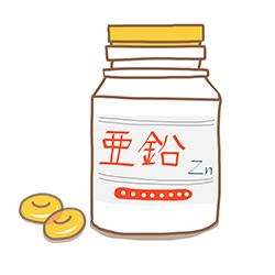 サプリメント / 亜鉛